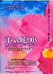 洋らん展2003